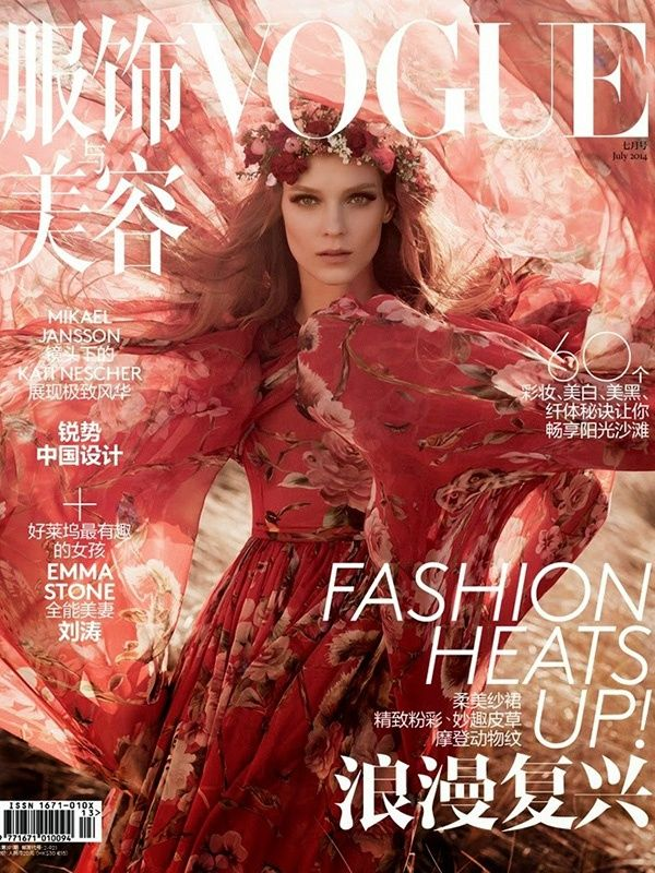 The range of Marsala Vogue China July 2014-image via Trendhunter